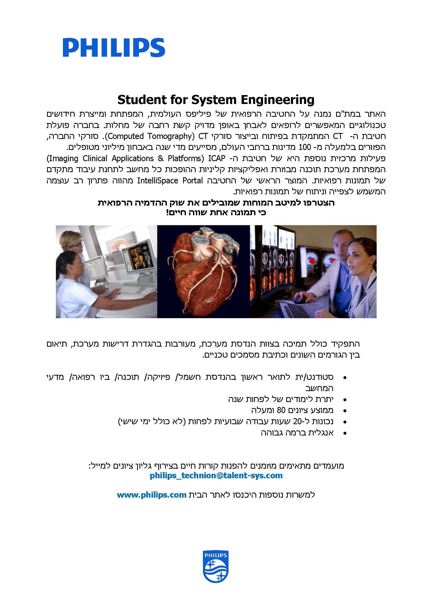 Philips-Student-for-System-Engineering
